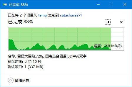 6.1.3局域网写入 eSATA 2.jpg