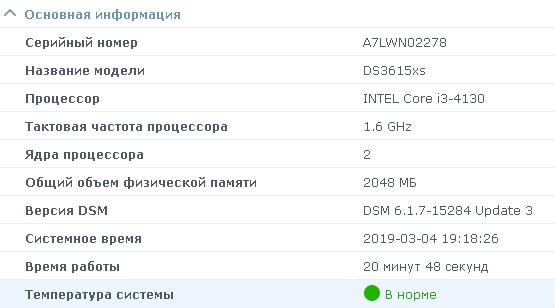 389683712_2019-03-0416_18_30-FServer-SynologyDiskStation-PaleMoon.png.f814a10b3bdde36c98070a639da8f158.png