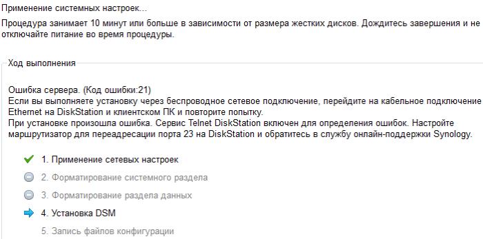 ошибка сервера-код21.PNG
