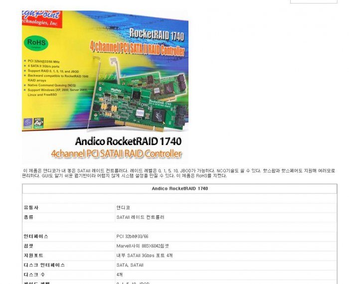 HighPoint RocketRAID 1740 sata확장카드2.jpg