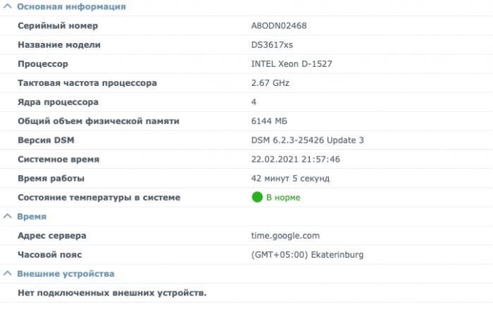 Снимок экрана 2021-02-22 в 21.57.46.png