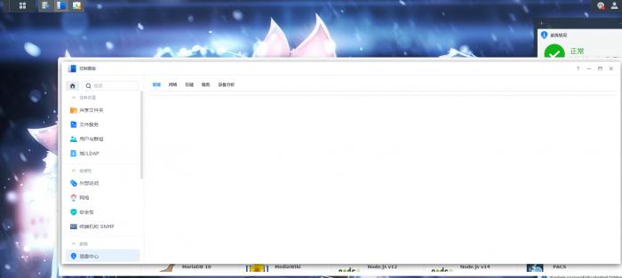 屏幕截图 2021-09-07 151757.png
